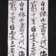 半切に漢字書を書いた その1