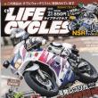 二輪雑誌 Life Cycles の取材