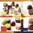 ホワイトデーのチョコレート(●´ω`●)