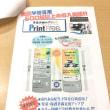 PrintFree(プリントフリー) 取扱い開始