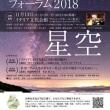 「日本で最も美しい村」連合フォーラム2018が開催されます(2018.11.13)@イタリア文化会館