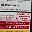 異国情緒あふれる港町  B級横浜散策(398)  久しぶりの埼玉屋