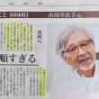 学歴社会は、人間を育てず、国を潰す。山田洋次監督(東京新聞一面・七面 9.19を忘れない)