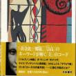 本の紹介 布施英利著『美の方程式 美=完璧×破れ』(平成22年刊)