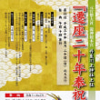 5/20「丹生川上神社上社 / 遷座20年奉祝大祭 」シンセサイザー奉納演奏 ♪