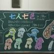 川北小学校 黒板アート 4年生
