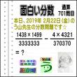 [う山雄一先生の分数]【分数701問目】算数・数学天才問題[2019年2月22日]Fraction
