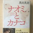 『ナオミとカナコ』 奥田英朗