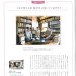 「本が育てる街・高円寺」が『OZ magazine』で紹介されました!