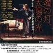 演劇 劇団民藝・「蝋燭の灯、 太陽の光」