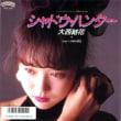 にっぽん女優列伝(59)大西結花