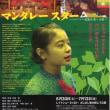 東南アジアに関する映画のお知らせ