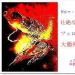 江守友和の冒険   参照太夫のページでありんす。