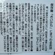 前回の補足と、26周-⑦彦根~長浜歩きを!
