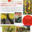 ゴッホ展巡りゆく日本の夢・北斎とジャポニスム。