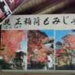 慧命山蓮華寺(富士川町鰍沢)