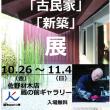日本の美を伝えたいー鎌倉設計工房の仕事 408