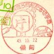 備前郵便局(郵趣会再建5周年記念切手展・S49.10.22)