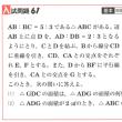 中学数学・図形問題 61 富山県・石川県・高校入試問題