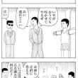 マンガ・四コマ・『拷問24時』