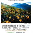 日本山岳写真協会写真展の巻