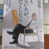 野村克也氏の「なにもできない夫が、妻を亡くしたら」を読んで