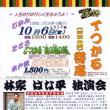 てつかる≪特別企画≫寄席「林家はな平独演会」@てつかる鬼の面の座(2017.10.6.)