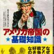 『アメリカ帝国の基礎知識』ー永久戦争の帝国ー 作品社 2004年 1-2-5