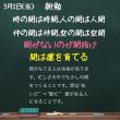 148日目 岐阜地区仲人交流会