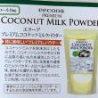 <monitor>イーグルアイ・インターナショナル エクーア プレミアムココナッツミルクパウダー