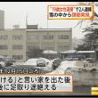【北海道】岩見沢市の山中で19歳女性の頭部発見 札幌市の31歳の男2人を逮捕
