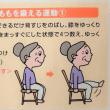 スズメに促されて、変形性膝関節症の運動を~