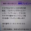 12/14・・・PONプレゼント(本日3時まで)