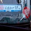 広島スタジアム、カープの優勝を見届けに行ったのに…無念!