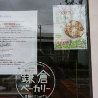 鎌倉パンの閉店