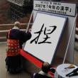 橋下氏大阪府知事選出馬+オイラが選ぶ今年の漢字