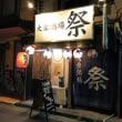 大衆酒場 祭 (鶴ヶ島市の居酒屋)<androidyoshiakiのメモ帳>