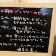 蒲田ナイト(;^ω^)  蒲田観光?→築地日本海→羽田ブルワリー・羽田バル