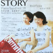 "Piano Band(海津幸子&石井正美) Concert ""STORY"" 大久保宙ゲスト出演"