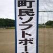 町民ソフトボール大会