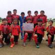 一宮FCサッカーフェスティバルU-10大会
