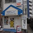 東京ビッグサイト&横須賀