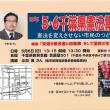 5.6千葉県憲法集会
