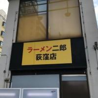 ラーメン二郎 荻窪店