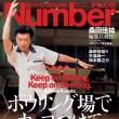 Number Plus ボウリング特集号 出るよ!!!!!!!!!!