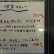 澤田園で「ぜんざい」と「しるこ」