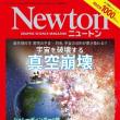 お気に入りその1520~雑誌ニュートン