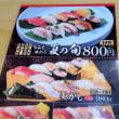 立ち食い寿司でサクッと「魚がしセット」ランチ!@魚がし日本一 西日暮里店!