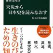 読書案内「天災から日本史を読みなおす」 磯田道史著