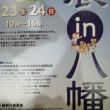 『第15回 回遊展in八幡2017』は9月23・24日に開催されています@市川市本八幡